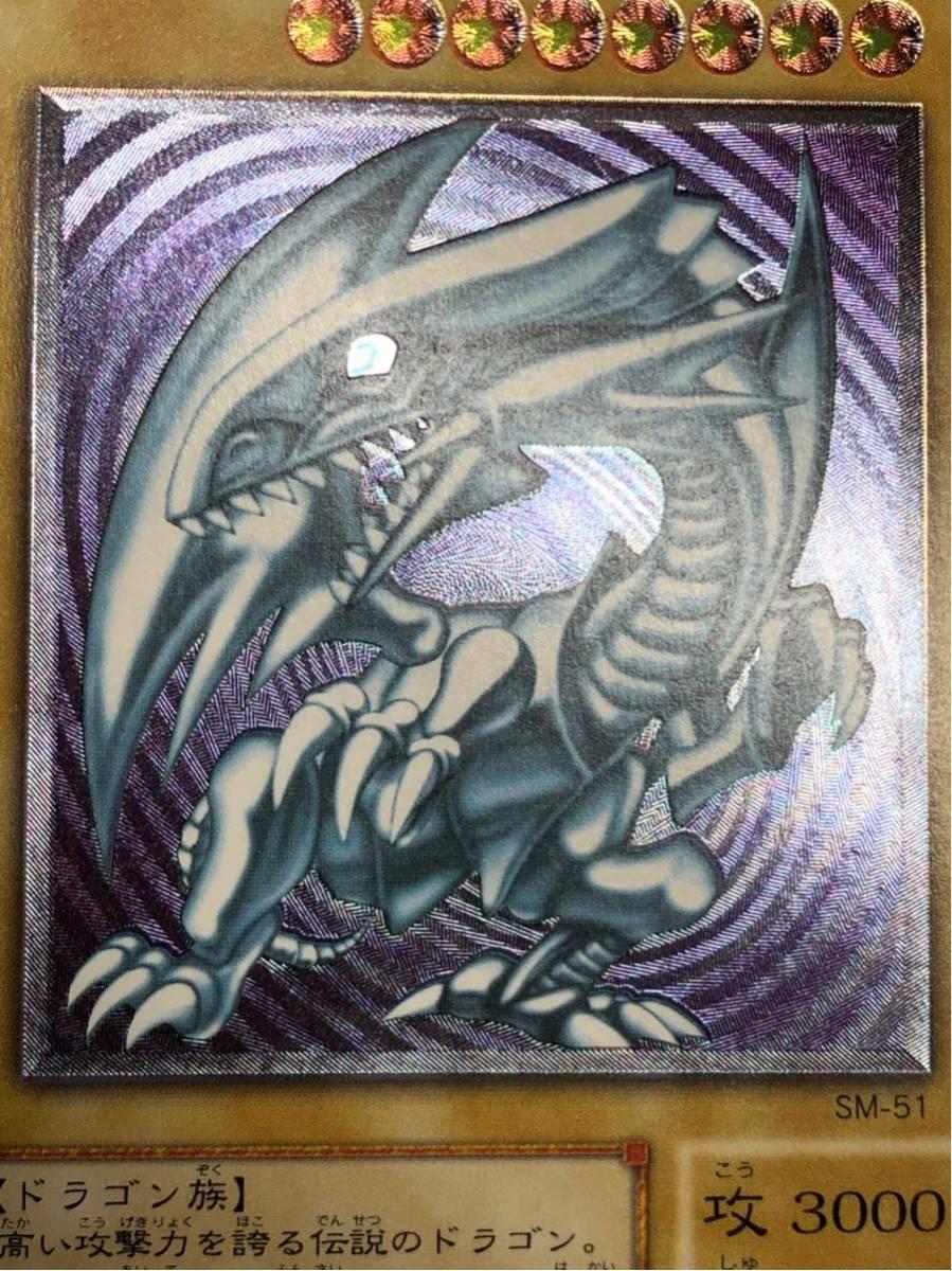 遊戯王 青眼の白龍 ほぼ完美品 レリーフ ブルーアイズホワイトドラゴン アルティメット 初期 SM-51 4-22_画像7