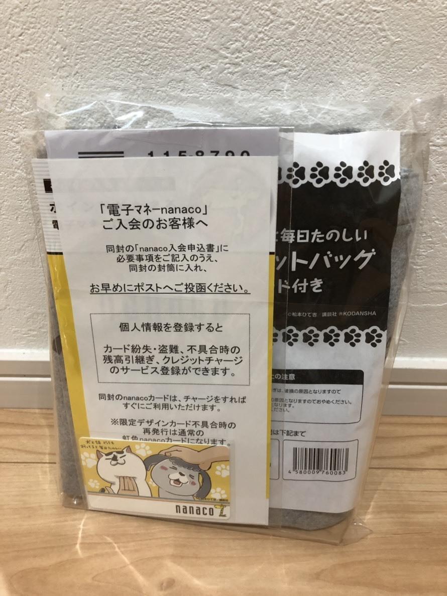 犬と猫どっちも飼ってると毎日たのしい オリジナルスウェットバッグ nanacoカード付  新品未開封 1_画像2