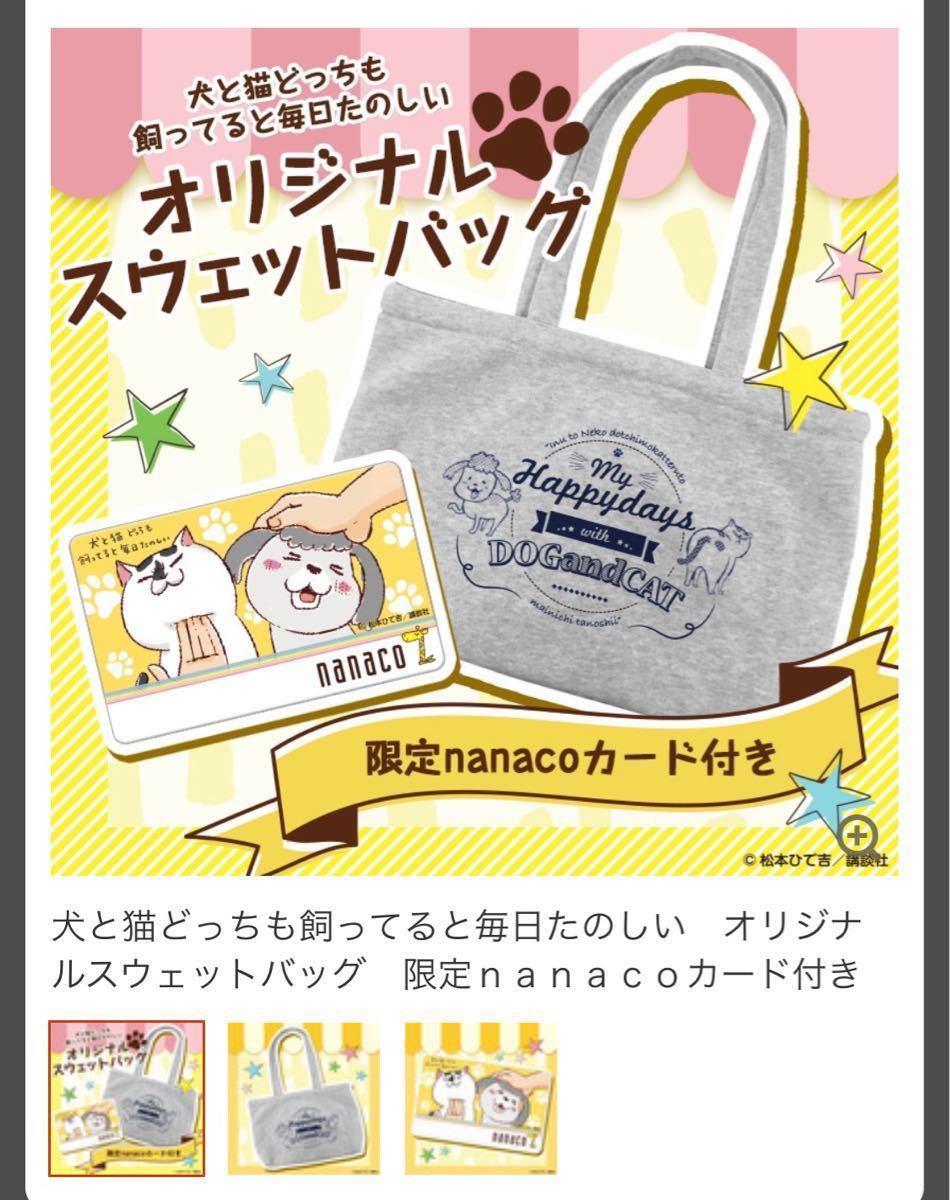 犬と猫どっちも飼ってると毎日たのしい オリジナルスウェットバッグ nanacoカード付  新品未開封 1