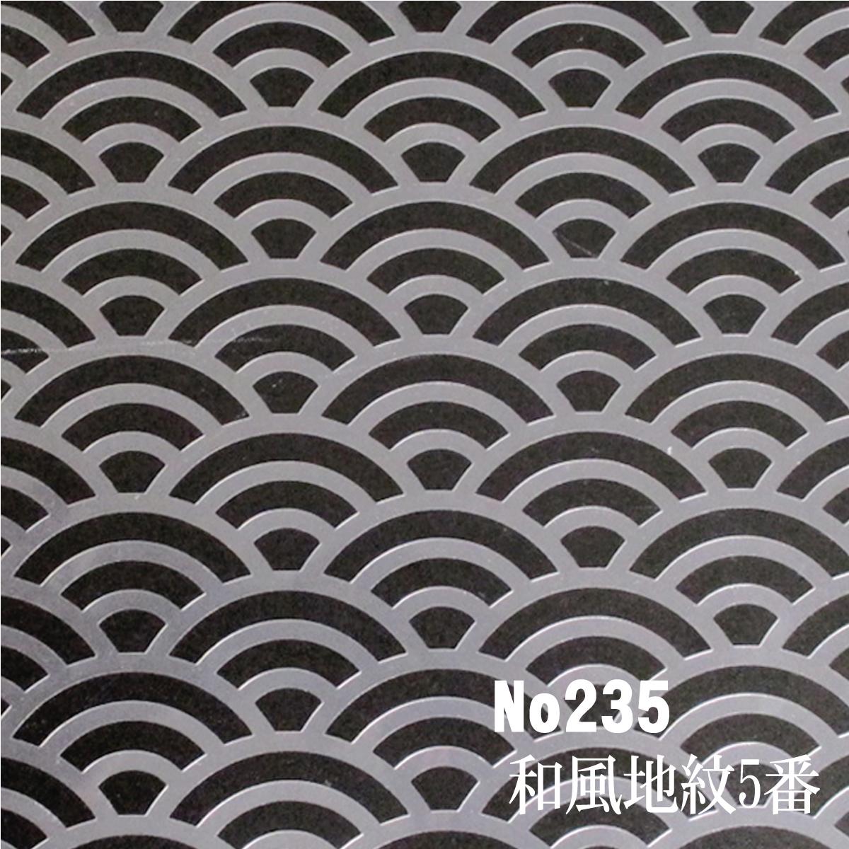 青海波 和風地紋5番 NO235 ステンシルシート 型紙図案_画像1