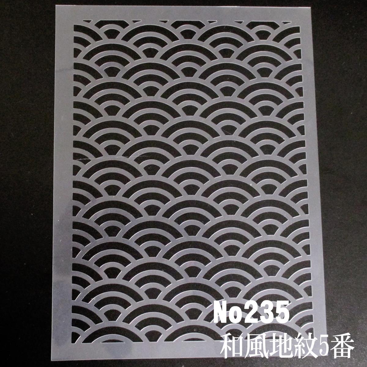 青海波 和風地紋5番 NO235 ステンシルシート 型紙図案_画像2