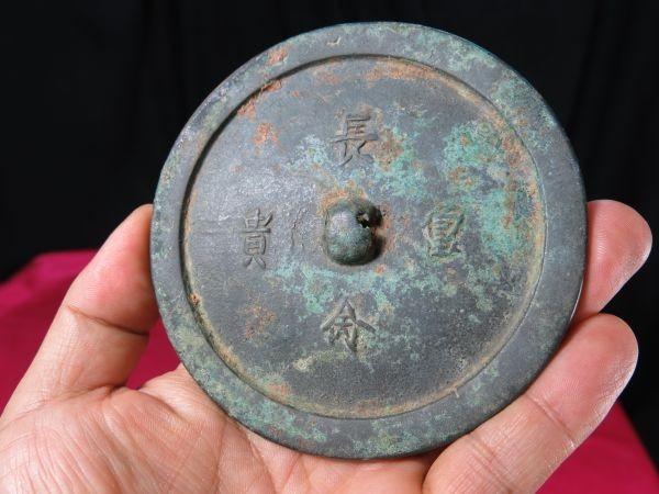 A 富貴長命鏡 宋元時代 中国 遺跡発掘品 副葬品 金工 埋蔵文化財 明器_画像5