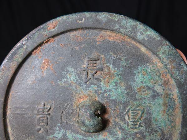 A 富貴長命鏡 宋元時代 中国 遺跡発掘品 副葬品 金工 埋蔵文化財 明器_画像2