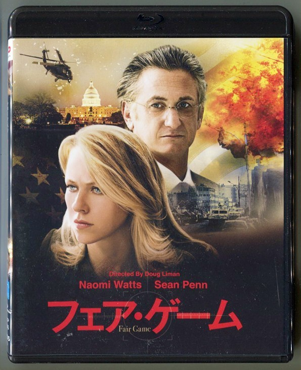 フェア・ゲーム/ナオミ・ワッツ,ショーン・ペン★国内正規盤Blu-ray