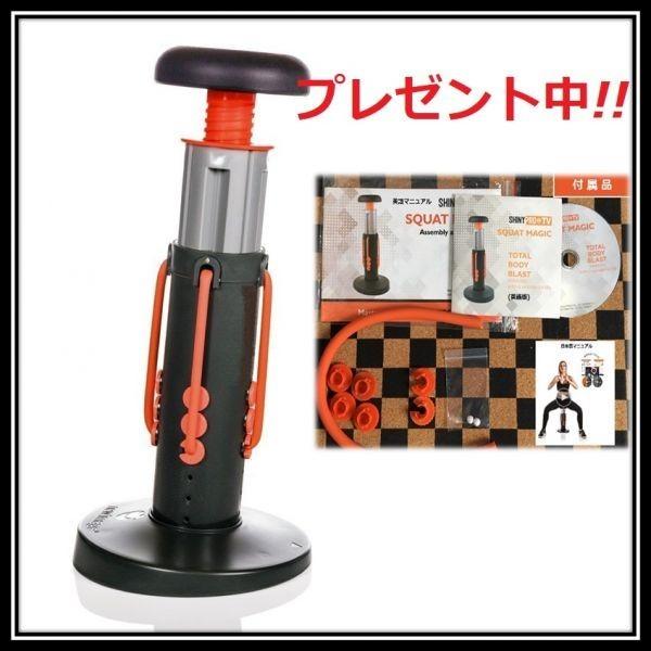 豪華特典付! エクササイズ スクワットマジック ヒップアップ 動画DVD付 効果的な自動 下半身運動器具 運動器具 運動用品 日本語説明書付b