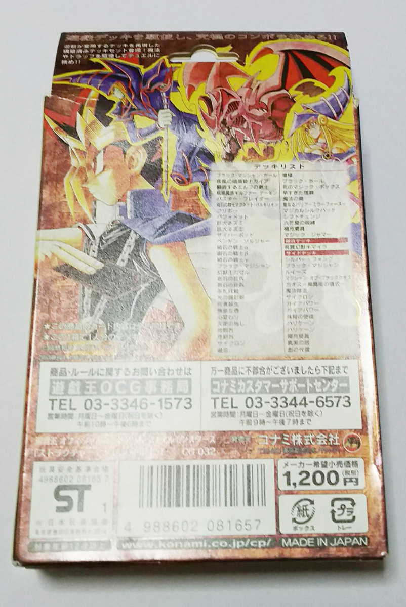 遊戯王/ストラクチャーデッキ 遊戯編 vol.1 初期 未開封_画像3