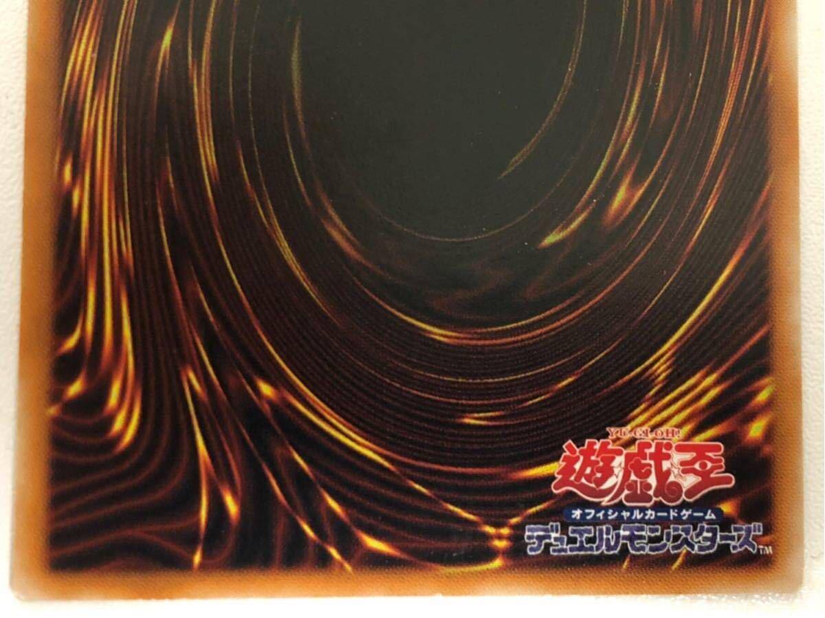 遊戯王 真紅眼の黒竜 レリーフ ほぼ完美品 301-056 レッドアイズ ブラック ドラゴン 初期 アルティメット 4-20-2_画像10