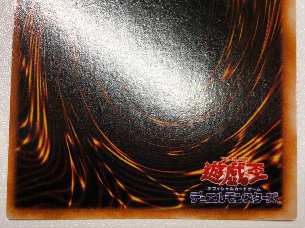 【極上】遊戯王 初期 真紅眼の黒竜 ウルトラレア ほぼ完美品 vol.3 レッドアイズ ブラックドラゴン 4-22_画像10