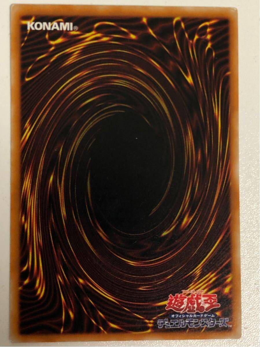 遊戯王 真紅眼の黒竜 レリーフ ほぼ完美品 301-056 レッドアイズ ブラック ドラゴン 初期 アルティメット 4-20-2_画像8