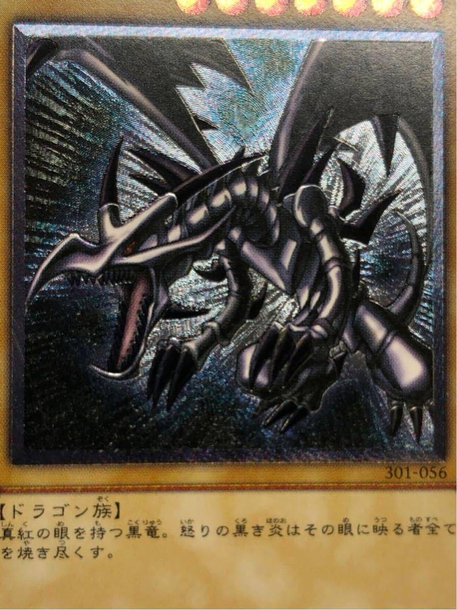 遊戯王 真紅眼の黒竜 レリーフ ほぼ完美品 301-056 レッドアイズ ブラック ドラゴン 初期 アルティメット 4-20-2_画像7