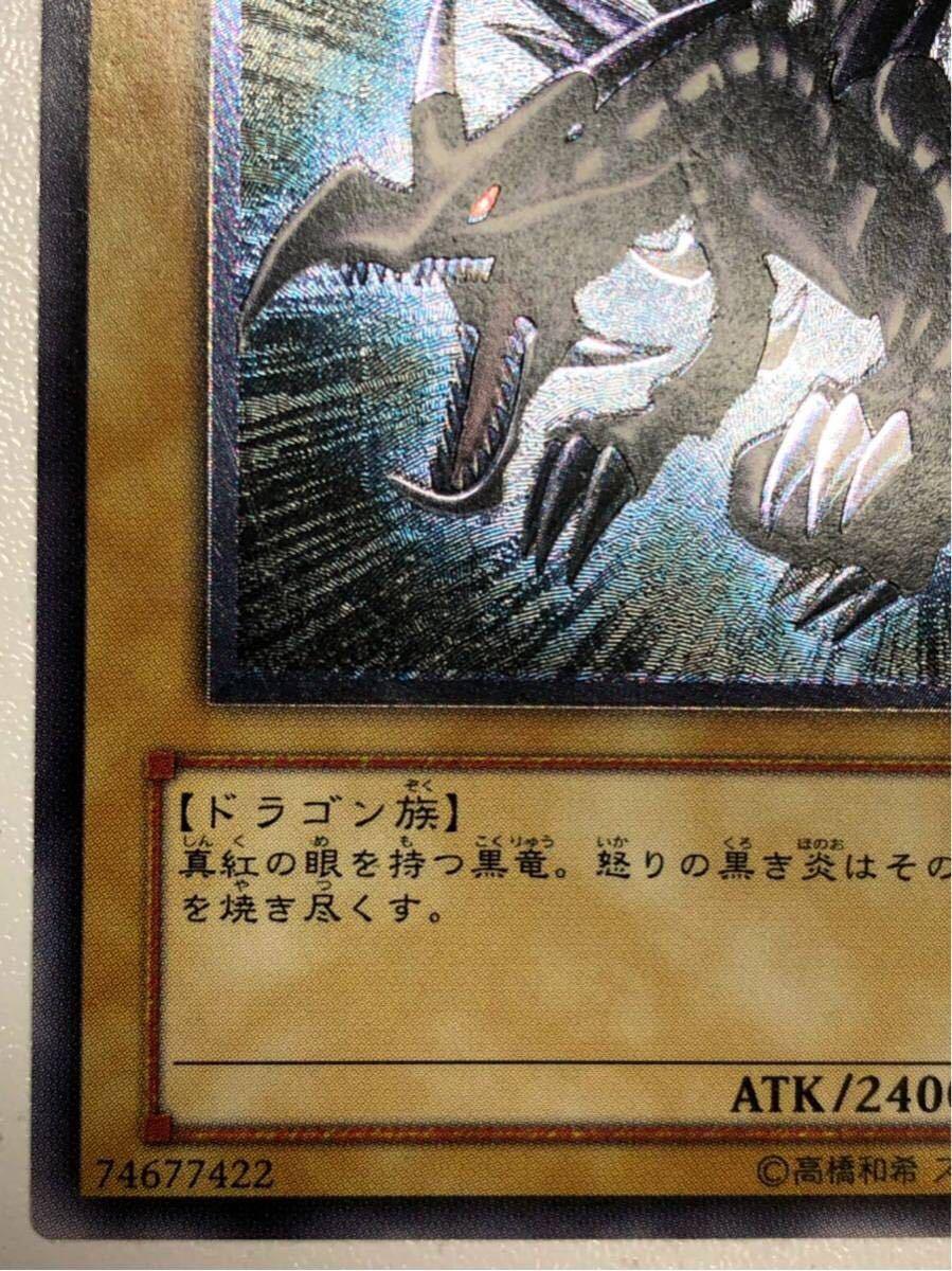 遊戯王 真紅眼の黒竜 レリーフ ほぼ完美品 301-056 レッドアイズ ブラック ドラゴン 初期 アルティメット 4-20-2_画像5