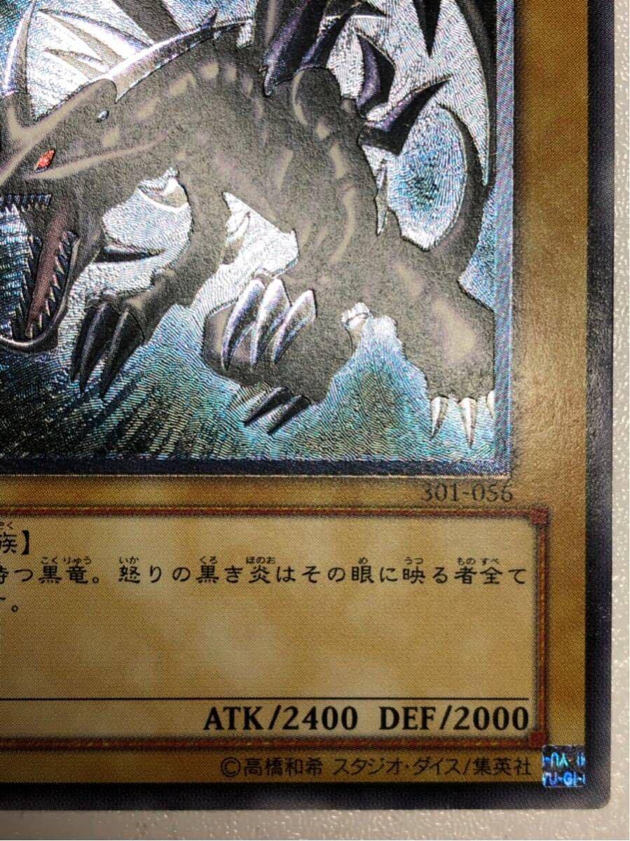 遊戯王 真紅眼の黒竜 レリーフ ほぼ完美品 301-056 レッドアイズ ブラック ドラゴン 初期 アルティメット 4-20-2_画像6