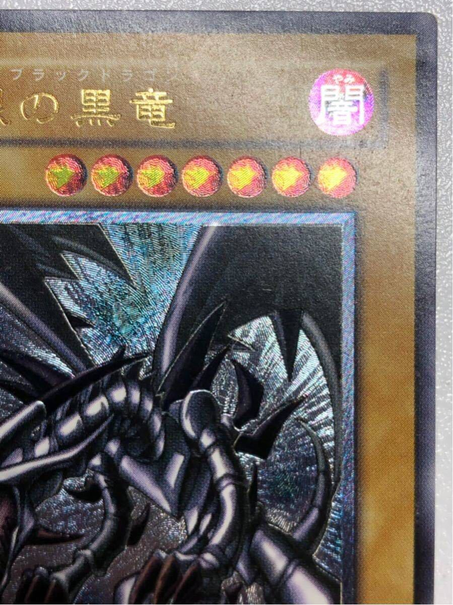遊戯王 真紅眼の黒竜 レリーフ ほぼ完美品 301-056 レッドアイズ ブラック ドラゴン 初期 アルティメット 4-20-2_画像4