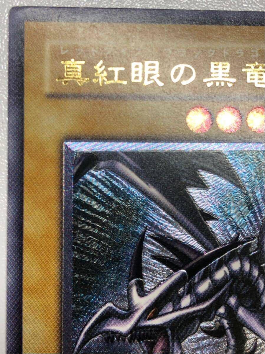 遊戯王 真紅眼の黒竜 レリーフ ほぼ完美品 301-056 レッドアイズ ブラック ドラゴン 初期 アルティメット 4-20-2_画像3