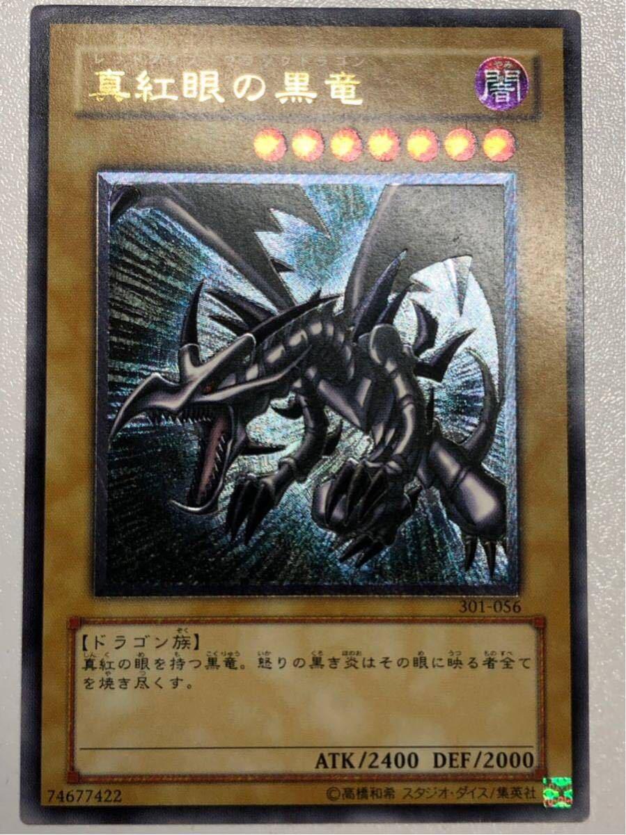 遊戯王 真紅眼の黒竜 レリーフ ほぼ完美品 301-056 レッドアイズ ブラック ドラゴン 初期 アルティメット 4-20-2_画像2
