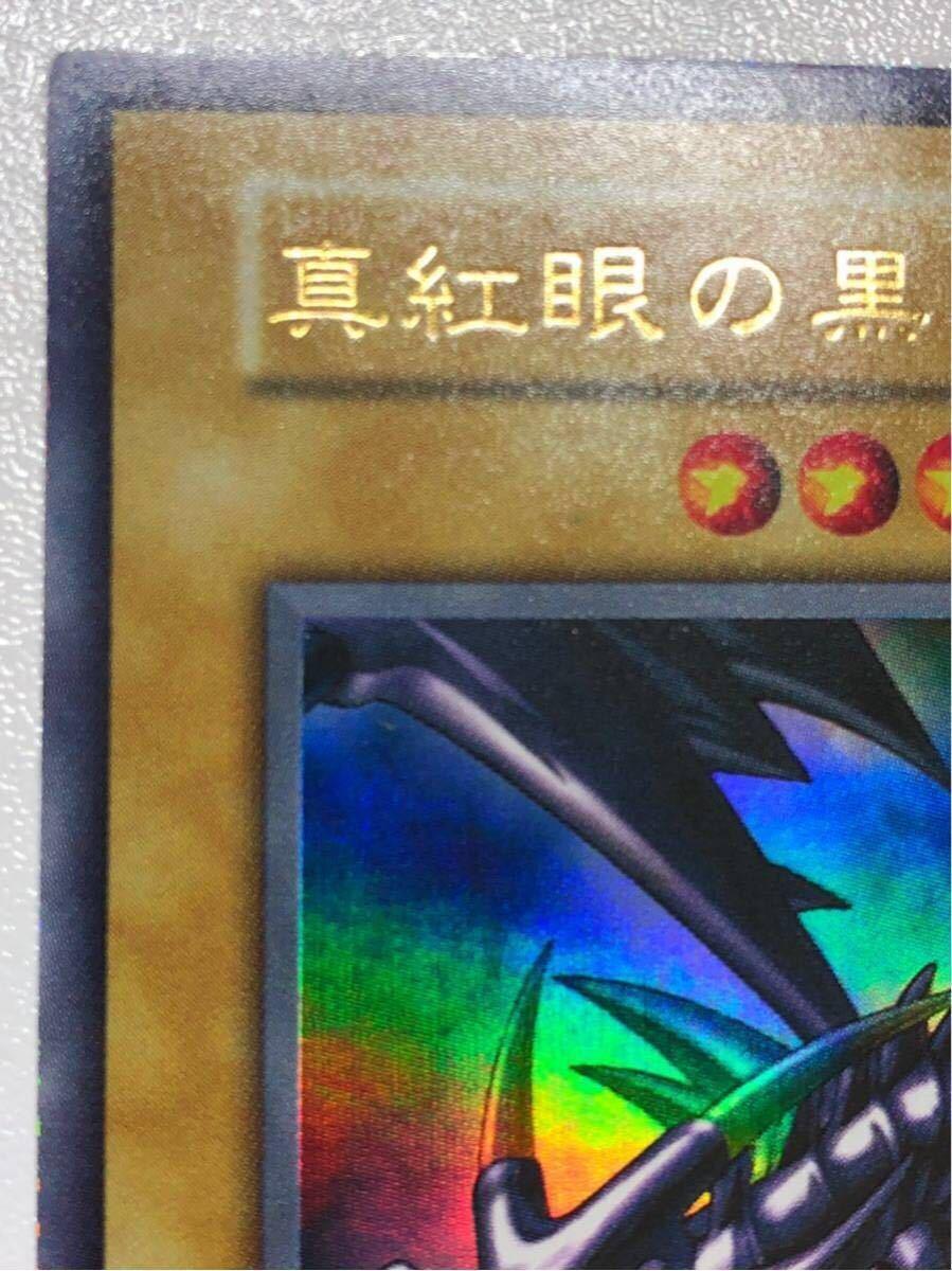 【極上】遊戯王 初期 真紅眼の黒竜 ウルトラレア ほぼ完美品 vol.3 レッドアイズ ブラックドラゴン 4-22_画像3