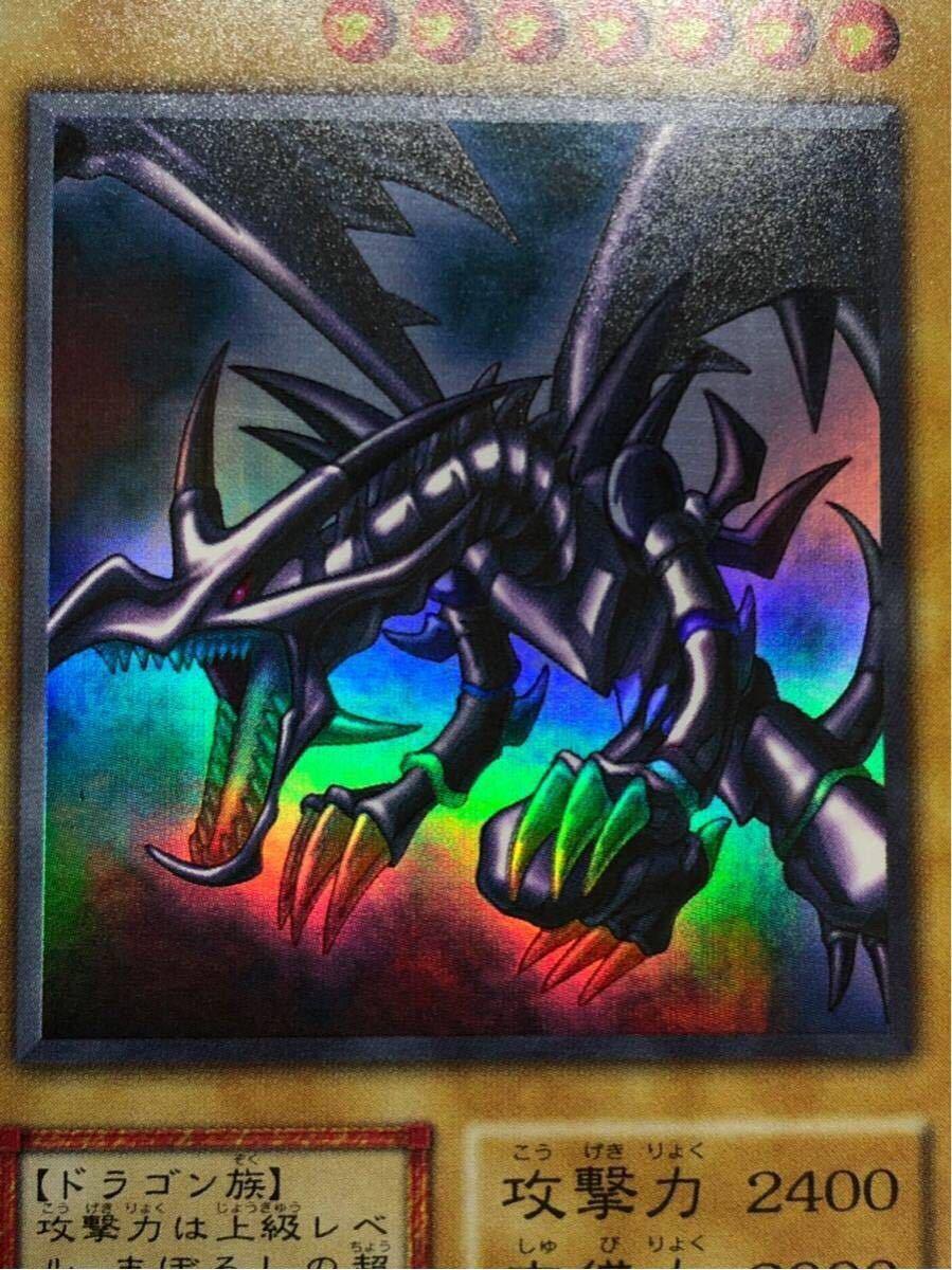 【極上】遊戯王 初期 真紅眼の黒竜 ウルトラレア ほぼ完美品 vol.3 レッドアイズ ブラックドラゴン 4-22_画像7