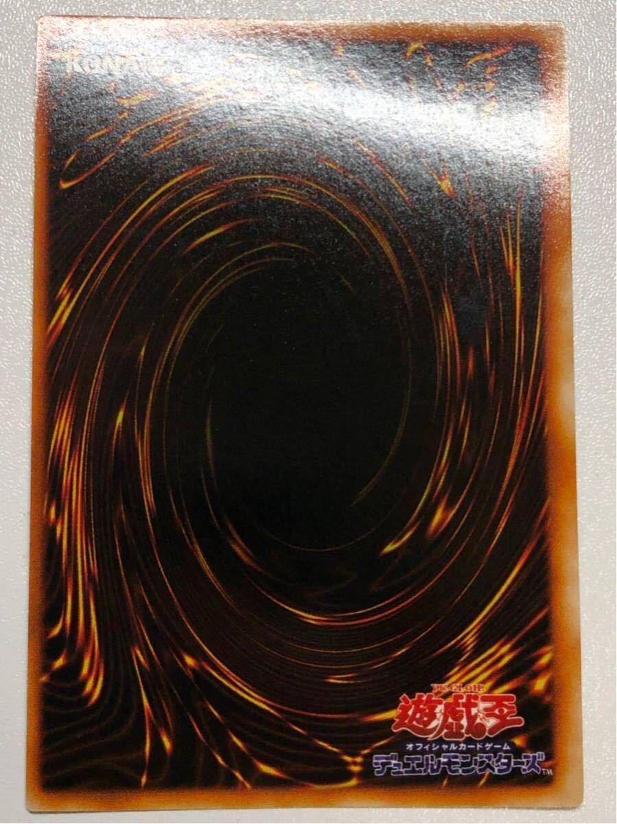 【極上】遊戯王 初期 真紅眼の黒竜 ウルトラレア ほぼ完美品 vol.3 レッドアイズ ブラックドラゴン 4-22_画像8