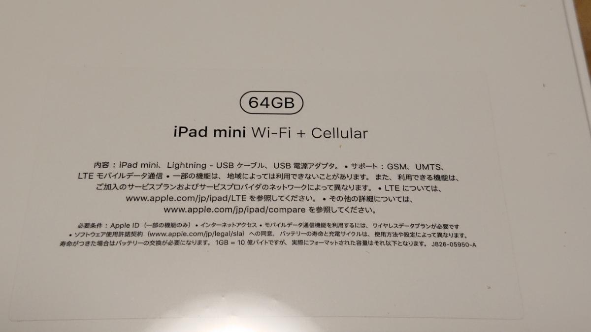 1スタ☆新品未開封☆2019年最新版☆Apple☆iPad mini☆64GB☆Wi-Fi+Cellular☆スペースグレイ☆SIMフリー☆_画像2