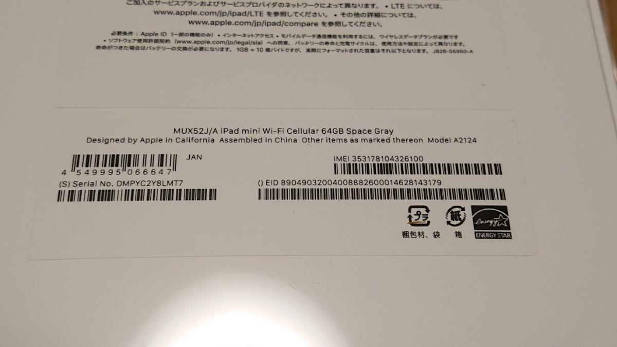 1スタ☆新品未開封☆2019年最新版☆Apple☆iPad mini☆64GB☆Wi-Fi+Cellular☆スペースグレイ☆SIMフリー☆_画像3