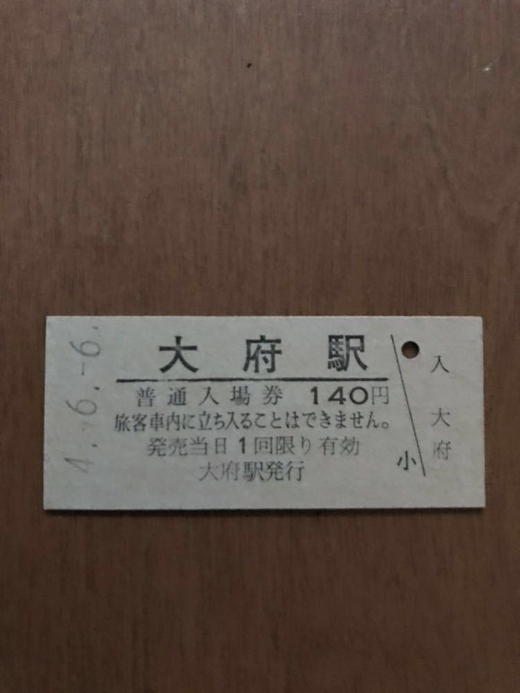 JR東海 東海道本線 大府駅(平成4年)_画像1