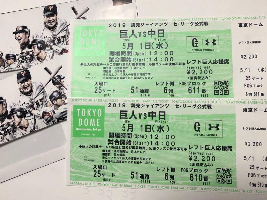 5/1(水)6列目!!2連番!外野レフト側巨人応援席!!_画像2