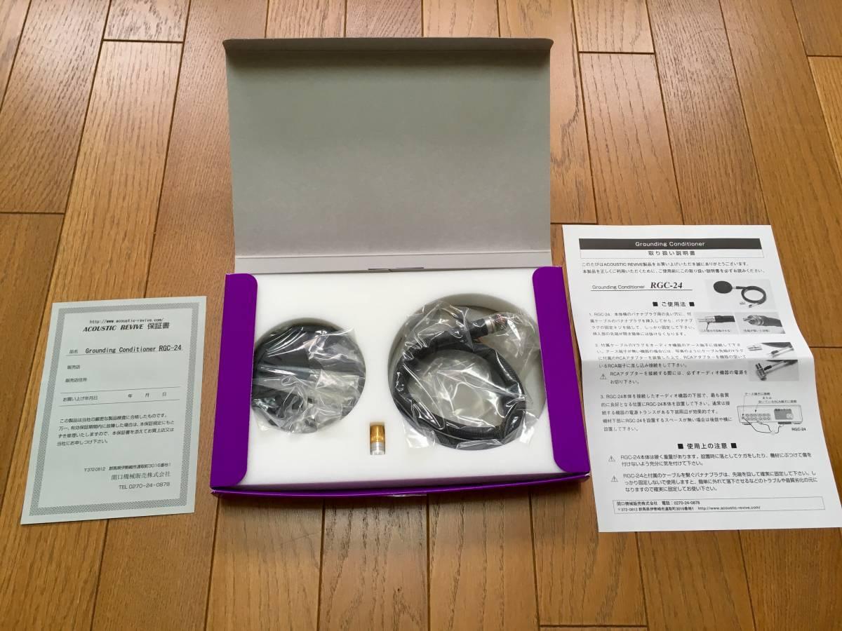 Acoustic Revive Grounding Conditioner (仮想アース装置) RGC-24