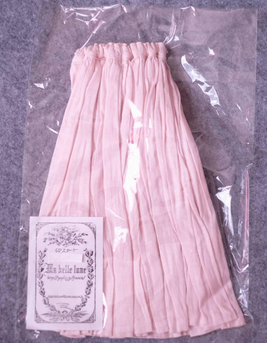 SD少女◆ディーラー製(Ma belle lune 様)スカート◆