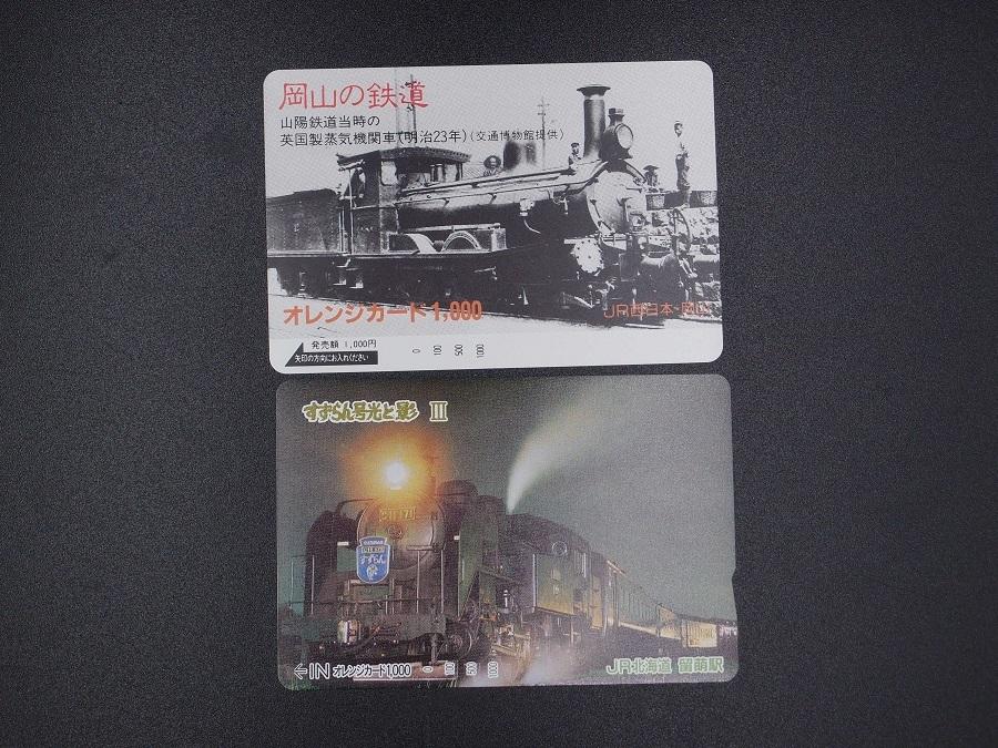 ★浅草SAKURA★未使用オレンジカード 1000円×10枚 JR SL_画像6