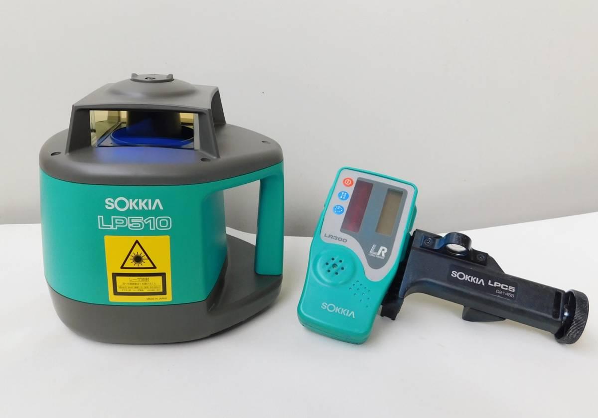 【校正済】SOKKIA 高精度モデル レベルプレーナー LP510 受光器LR300 クランプ付 ソキア 回転 レーザーレベル ローテーティングレベル