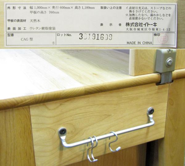 展示品 イトーキ 学習机 イス、ワゴン付き CAG型 勉強机_画像7