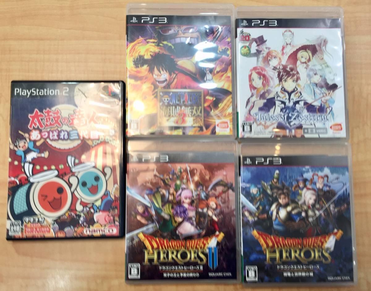 【8846】PS3 PS2ソフトおまとめ ドラゴンクエストヒーローズ Ⅱ ワンピース海賊無双3 テイルズオブゼスティリア 太鼓の達人