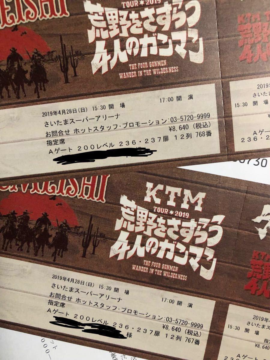 ケツメイシ ライブ2019
