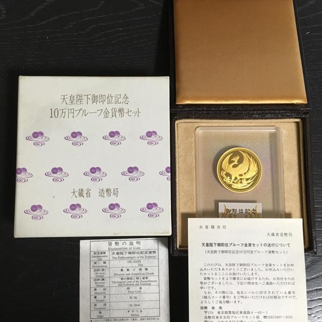 天皇陛下御即位10万円プルーフ金貨セット