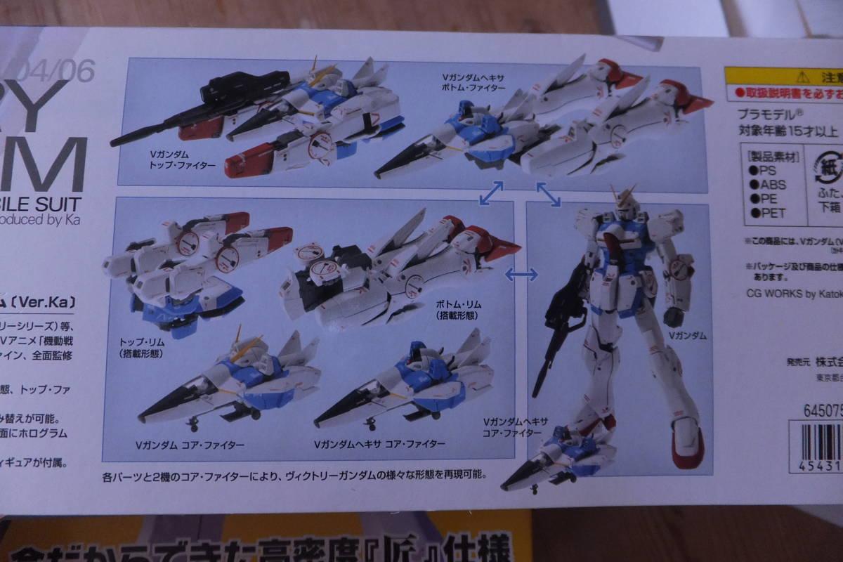 ☆機動戦士Vガンダム MG 1/100 Vガンダム Ver.Ka (限定クリアパーツ付き) 未開封 中古品☆_画像4