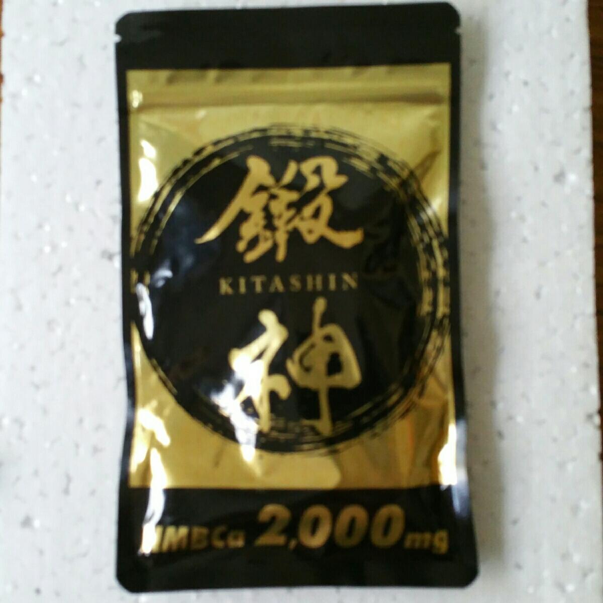 新品 未開封 鍛神 KITASHIN HMBCa 2000mg プロテイン 大人気商品! 栄養機能食品 1円スタート!しかも送料無料! 届いたばかり!