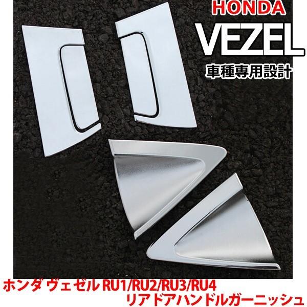 ホンダ ヴェゼル ハイブリット サイド ドア ハンドル カバー リアドアハンドル プロテクター VEZEL RU1 RU2 RU3 RU4 ABS 6P