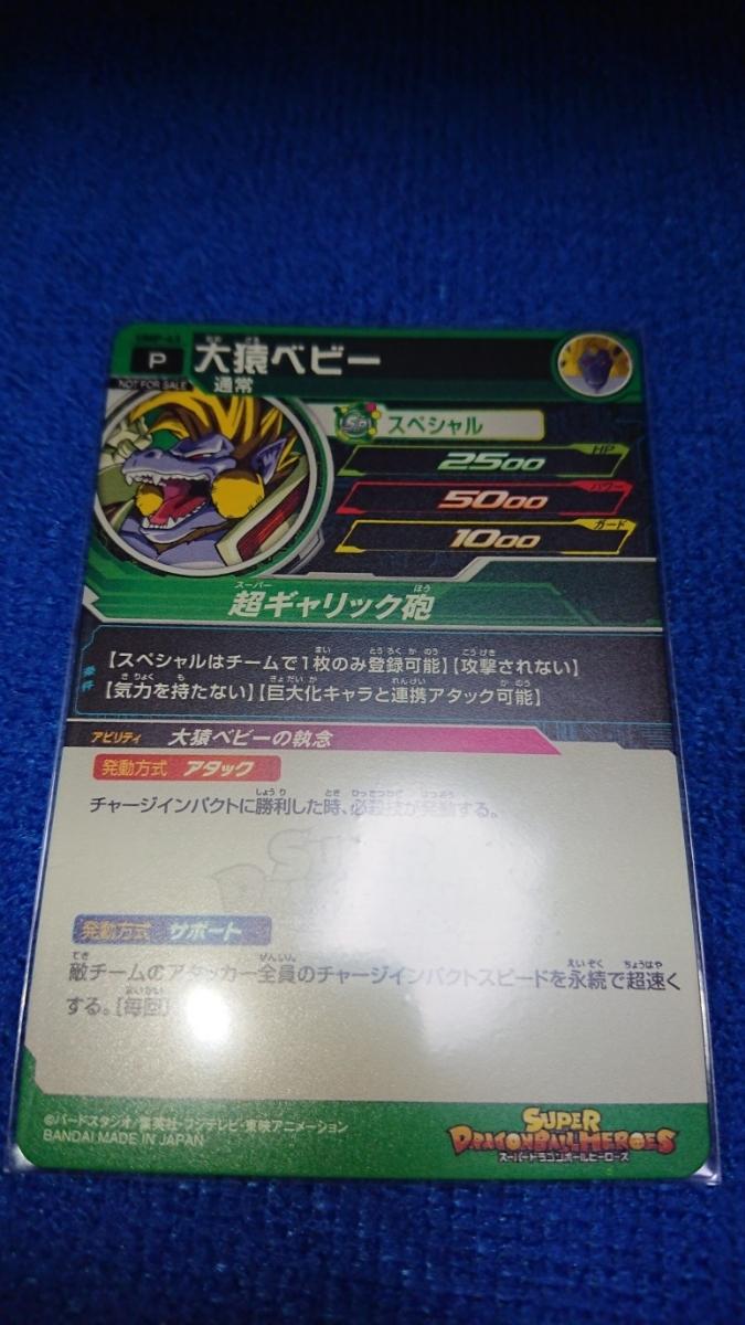 スーパードラゴンボールヒーローズ UMP-63 大猿ベビー 8thシーズン 大会プロモ_画像2