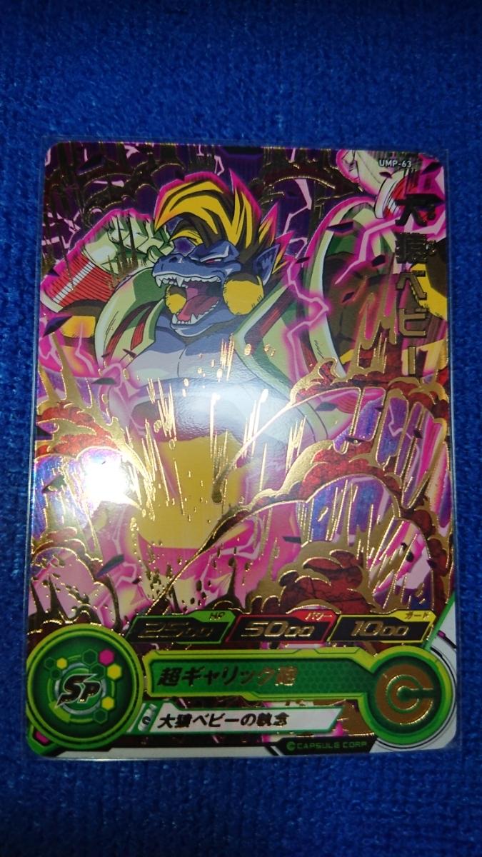 スーパードラゴンボールヒーローズ UMP-63 大猿ベビー 8thシーズン 大会プロモ