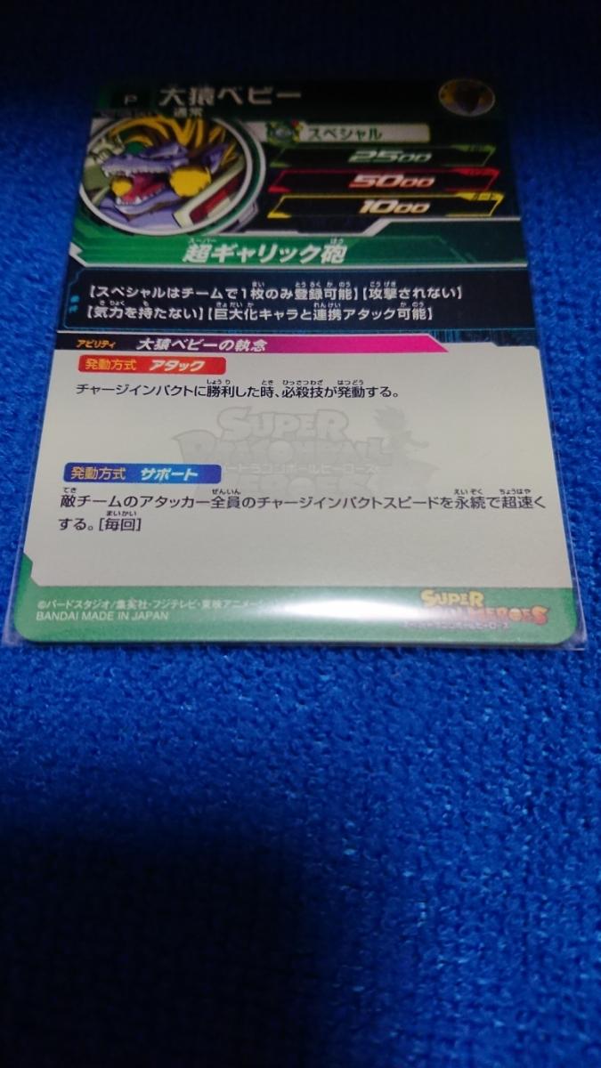 スーパードラゴンボールヒーローズ UMP-63 大猿ベビー 8thシーズン 大会プロモ_画像6