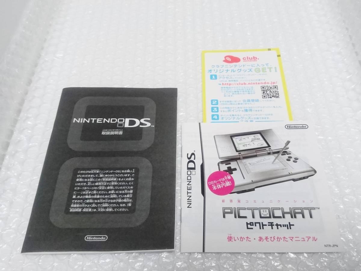 新品 未使用+最初期型 Nintendo DS プラチナシルバー NTR-001 任天堂 本体_画像10