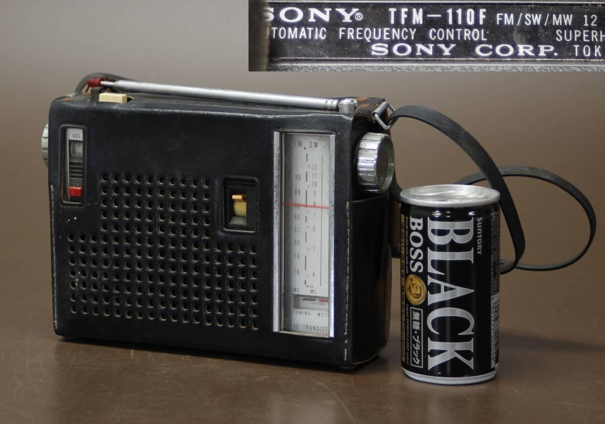 昭和レトロ SONY ソニー 3バンド トランジスタラジオ TFM-110F ジャンク