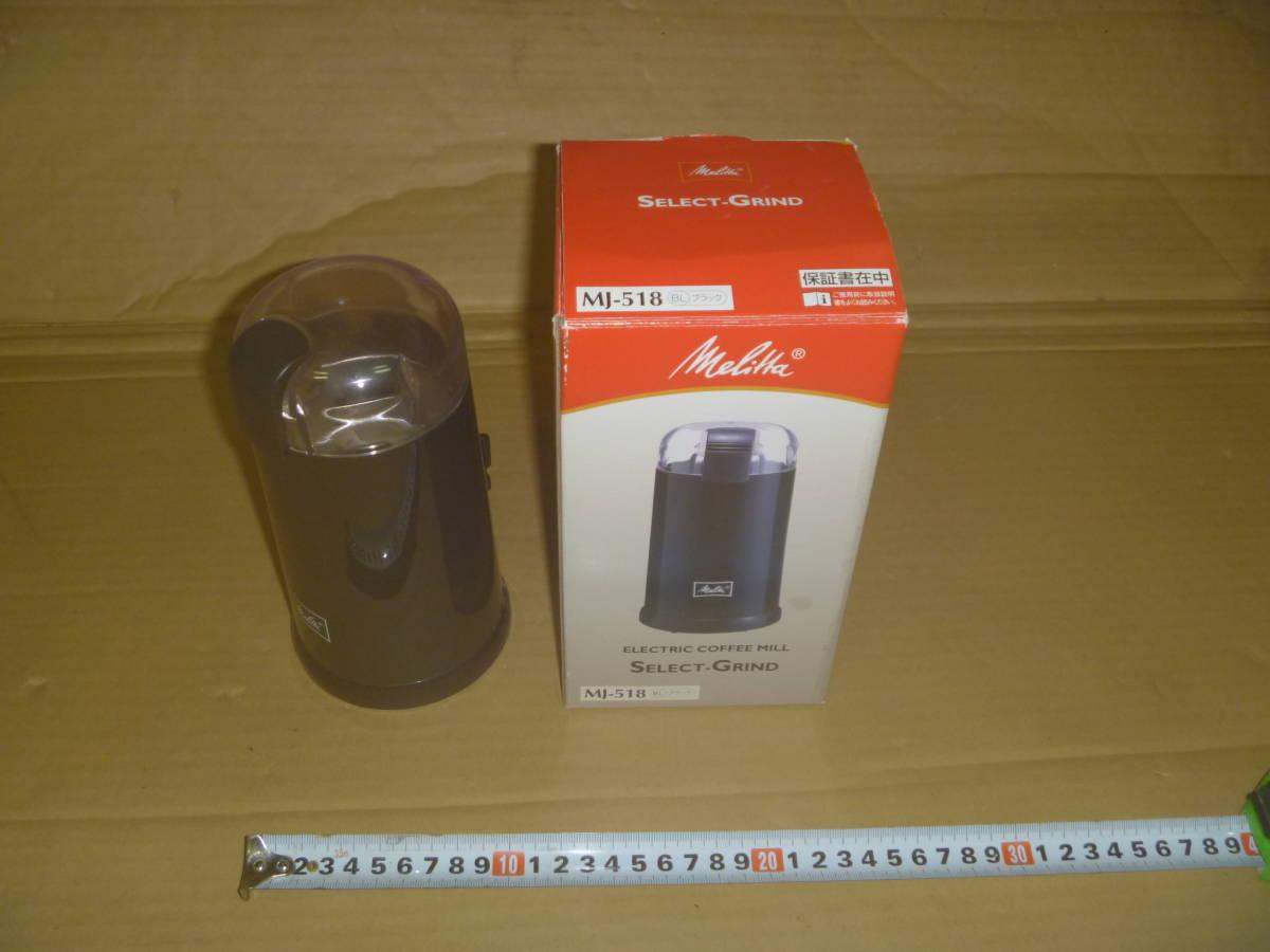 U880 電動コーヒーミル メリタ MJ-518