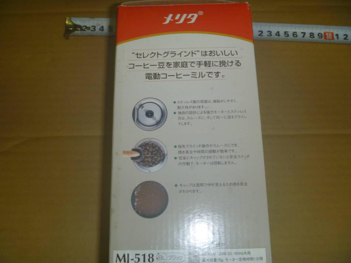 U880 電動コーヒーミル メリタ MJ-518_画像3