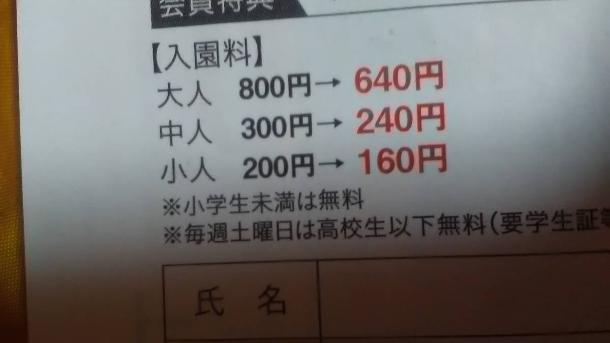 よこはま動物園 ズーラシア 入園160円割引5名 2020/3/31まで 神奈川県 横浜市 送料62円_画像2