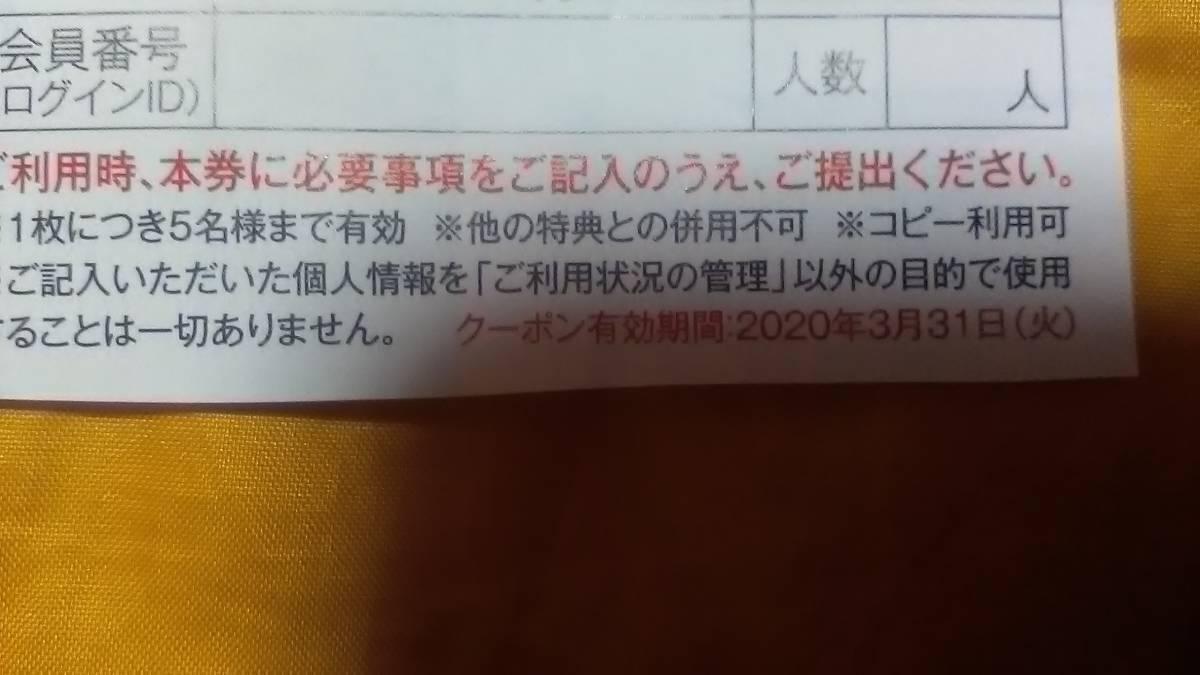 よこはま動物園 ズーラシア 入園160円割引5名 2020/3/31まで 神奈川県 横浜市 送料62円_画像3