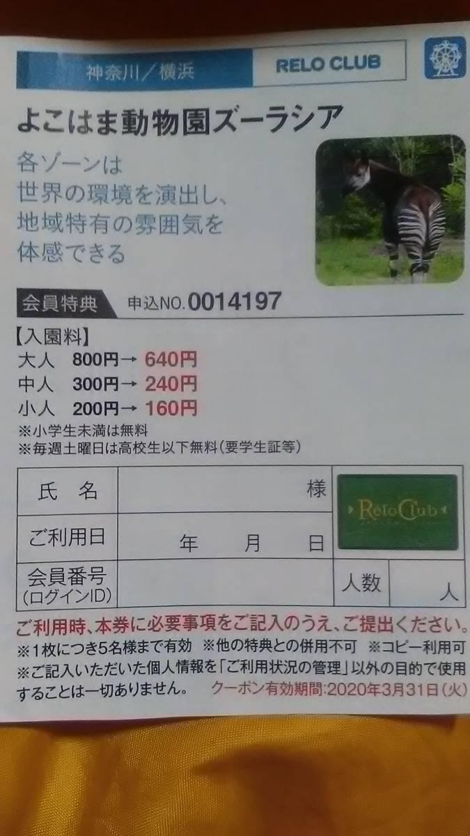 よこはま動物園 ズーラシア 入園160円割引5名 2020/3/31まで 神奈川県 横浜市 送料62円_画像1