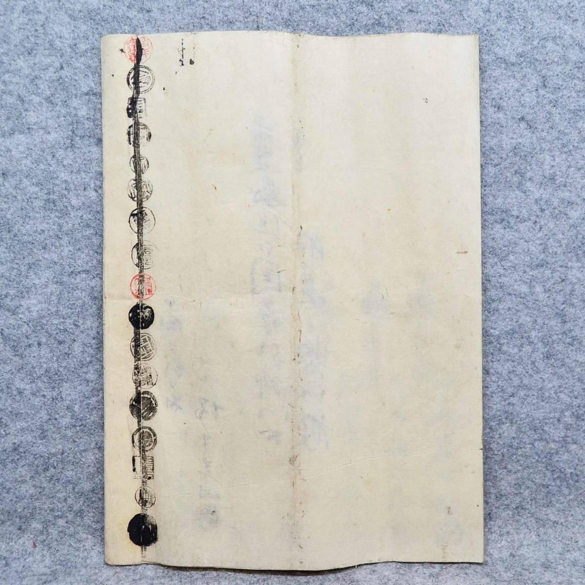 明治時代 借用金連帯證券 近江国甲賀郡 滋賀県_画像6