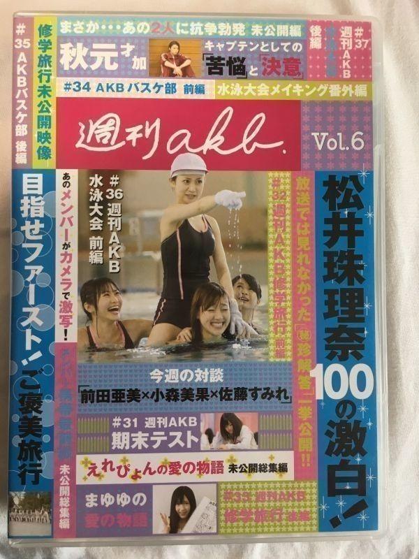 AKB48 週刊AKB Vol.6 DVD SKE48 松井珠理奈 松井玲奈