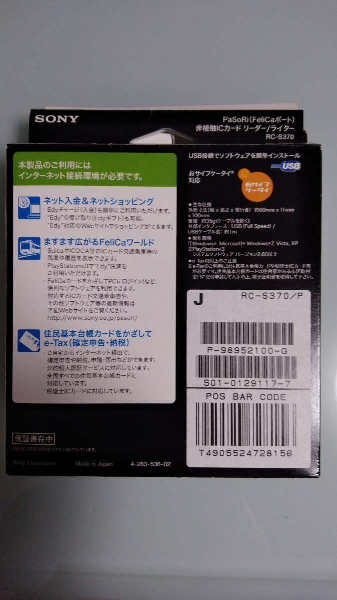 SONY ソニー USB IC カードリーダー ライター パソリ RC-S370 / e-Tax 確定申告 電子マネー_画像2